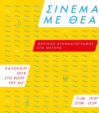 Cinema_with_view_poster.jpg