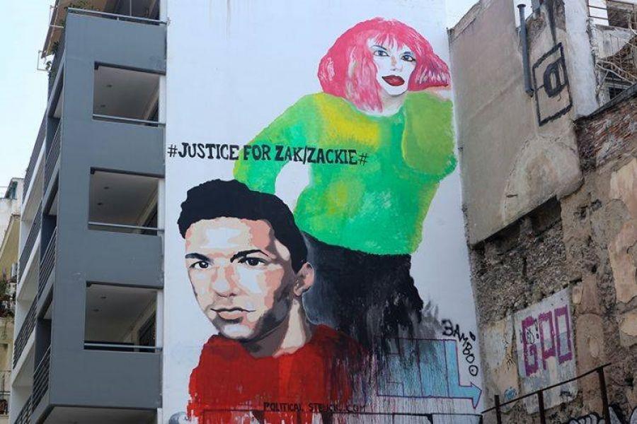 Θεσσαλονίκη: Πορεία σήμερα για τον έναν χρόνο από τον θάνατο του Ζακ