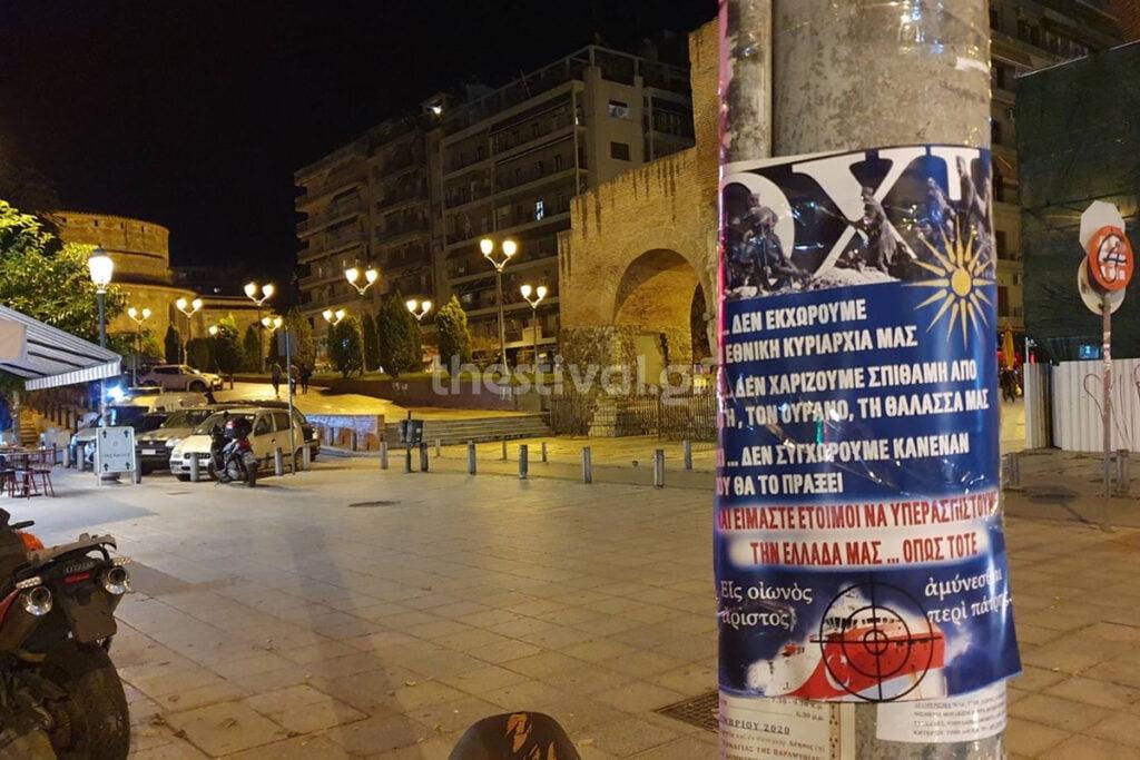 Θεσσαλονίκη: Έβαλαν αφίσες για το ΟΧΙ σε κεντρικούς δρόμους και σε γραφεία βουλευτών της ΝΔ (φωτο) , φωτογραφία-1