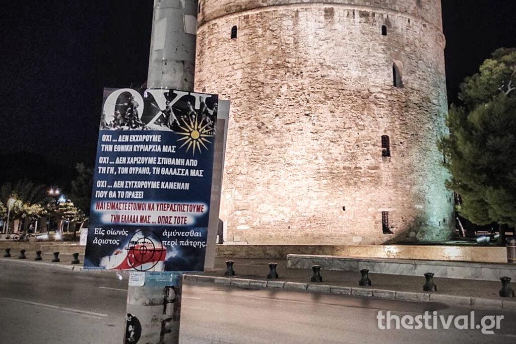 Θεσσαλονίκη: Έβαλαν αφίσες για το ΟΧΙ σε κεντρικούς δρόμους και σε γραφεία βουλευτών της ΝΔ (φωτο) , φωτογραφία-2