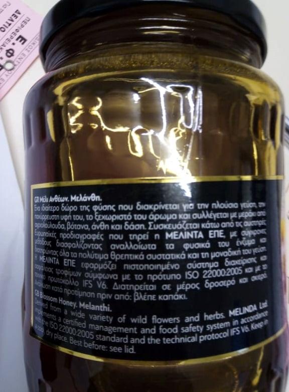 ΠΡΟΣΟΧΗ: Ανακαλείται μέλι ως μη ασφαλές - Πωλείται στα Lidl (pics)