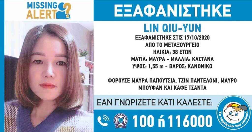 Εξαφανίστηκε 38χρονη στο Μεταξουργείο – Ενδέχεται να κινδυνεύει η ζωή της