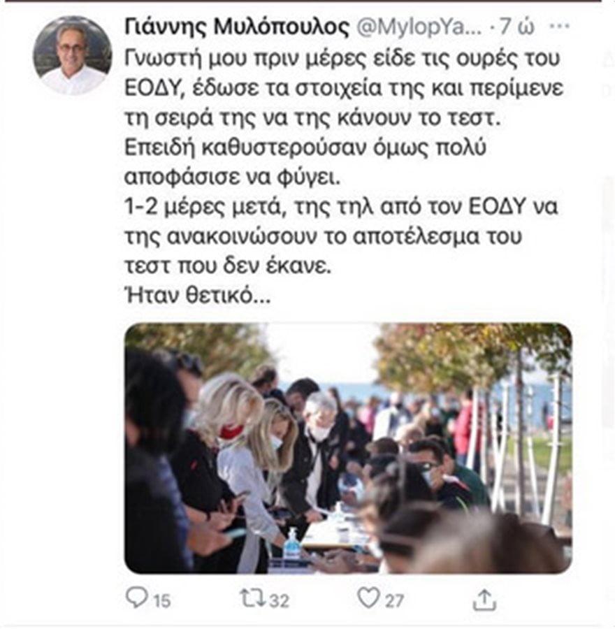 Ο ΕΟΔΥ θα κινηθεί νομικά εναντίον του Γ. Μυλόπουλου για διασπορά ψευδών ειδήσεων για τη δημόσια υγεία