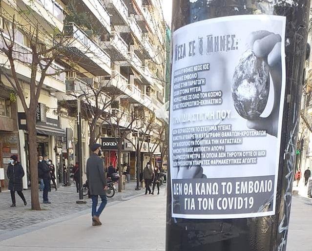 Θεσσαλονίκη: Αφίσες και φυλλάδια κατά του εμβολίου για τον κορωνοϊό (pics)