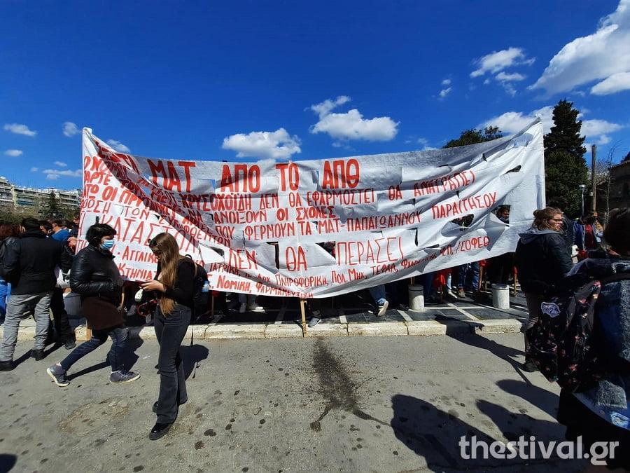 ΤΩΡΑ στη Θεσσαλονίκη: Σε εξέλιξη φοιτητικό συλλαλητήριο κατά του νόμου Κεραμέως (φωτο), φωτογραφία-2