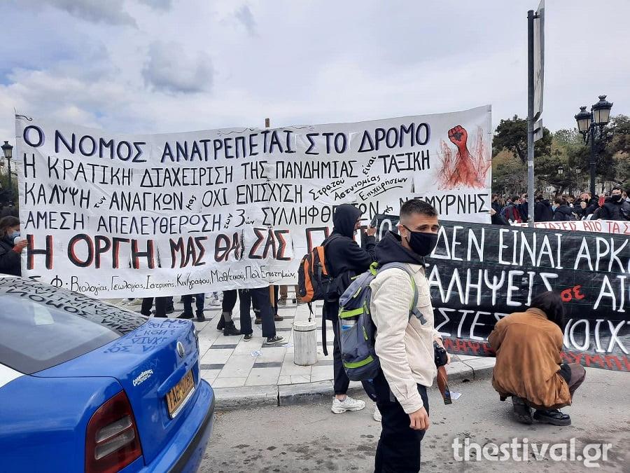 ΤΩΡΑ: Φοιτητικό συλλαλητήριο στο κέντρο της Θεσσαλονίκης (φωτο), φωτογραφία-2