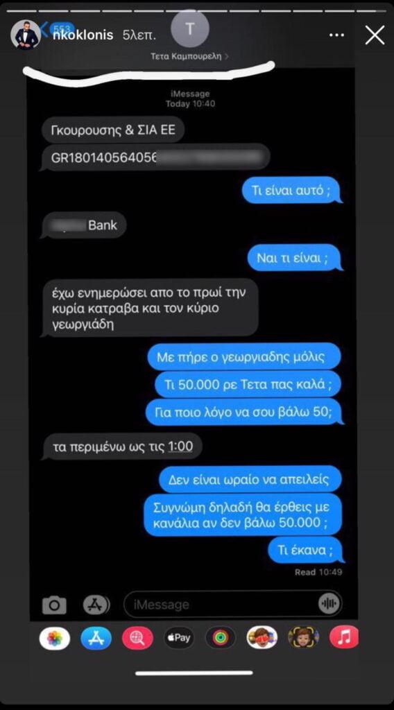 Κοκλώνης: Μήνυση στην Τέτα Καμπουρέλη μετά την απαίτηση να της δώσει 50.000 ευρώ (pics)
