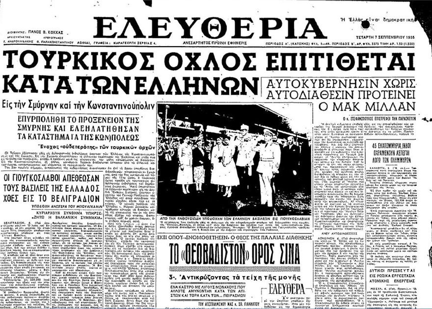"""""""Κάλεσμα"""" Ερντογάν να επιστρέψουν οι Έλληνες που """"εγκατέλειψαν"""" την Κωνσταντινούπολη, φωτογραφία-2"""