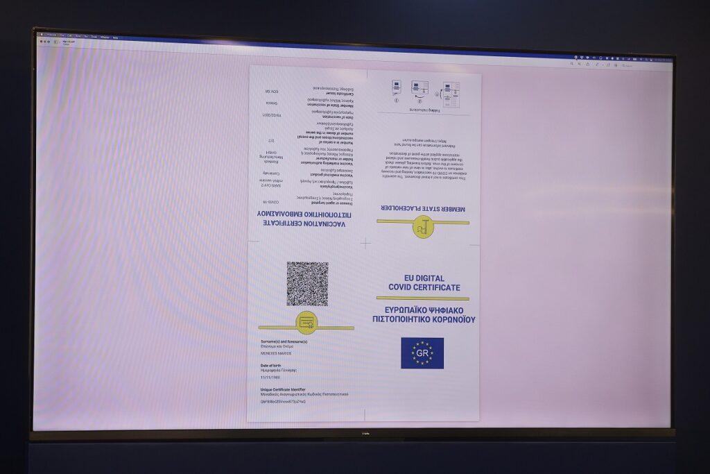 Από σήμερα το Ευρωπαϊκό Πιστοποιητικό Covid για τους Έλληνες - Πώς θα λειτουργεί