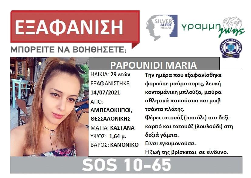 Συναγερμός για την εξαφάνιση 29χρονης εγκύου στη Θεσσαλονίκη, φωτογραφία-1